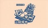 彰化縣紀念章:彰化縣社頭鄉-榮貴餅行(山腳傳奇)01.jpg