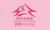 台中市紀念章:台中市中區-台中火車站旅遊服務中心01.jpg