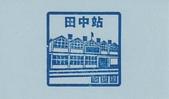 彰化縣紀念章:彰化縣田中鎮-臺灣鐵路管理局(田中站)01.jpg
