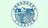 宜蘭縣紀念章:宜蘭縣五結鄉-冬山河親水公園遊客中心01.jpg