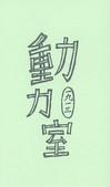 嘉義市紀念章:嘉義市東區-動力室木雕作品展示館02.jpg