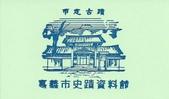 嘉義市紀念章:嘉義市東區-嘉義市史蹟資料館01.jpg