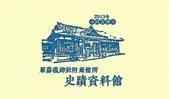嘉義市紀念章:嘉義市東區-嘉義市史蹟資料館02.jpg