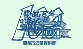 嘉義市紀念章:嘉義市東區-嘉義市史蹟資料館03.jpg