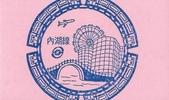 台北市紀念章:台北市中山區-台北捷運(劍南路站)02.jpg