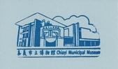 嘉義市紀念章:嘉義市東區-嘉義市立博物館02.jpg