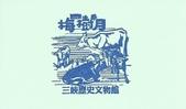 新北市紀念章:新北市三峽區-三峽歷史文物館04.jpg