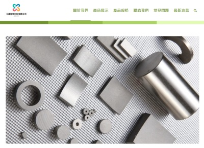 推薦客製化磁鐵、永久磁鐵找元鑫材料