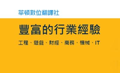 華頓翻譯社專注翻譯領域,領先國際精準的語言