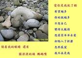 石頭的家  貓咪 鳥兒 :IMG_4310-2.JPG