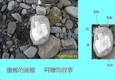石頭的家  人物篇:IMG_5416-1.JPG