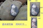石頭的家  人物篇:100_3487-1.JPG
