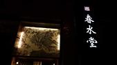 2012_08_08:120808.春水堂慶祝父親節  (1).JPG