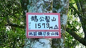 新竹縣 鵝公髻山:山頂指示牌